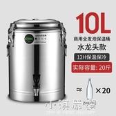 不銹鋼保溫桶商用帶扣超長保溫飯桶奶茶桶大容量湯桶茶水桶豆漿桶CY『小淇嚴選』