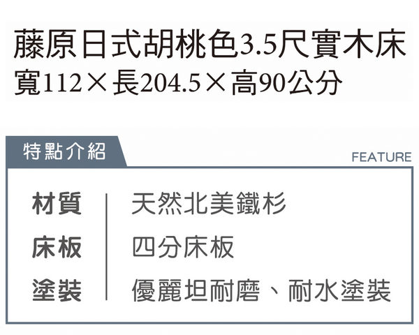 【森可家居】藤原日式胡桃色3.5尺實木床 7JX70-1