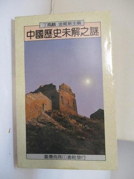 【書寶二手書T1/歷史_BOP】中國歷史未解之謎_民80