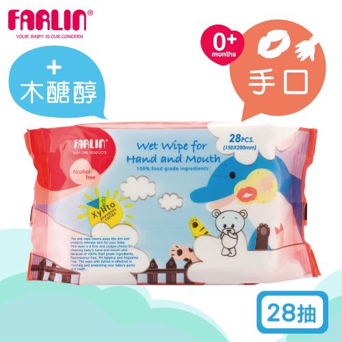 【FARLIN】嬰兒木糖醇手口濕紙巾(可清潔口腔/28抽)