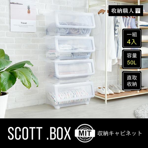 【收納職人】史考特便利型直取式收納櫃(50L /4入)