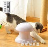 貓玩具電動旋轉棒羽毛紅外線自動逗貓器鐳射激光燈筆寵物貓咪用品  麥琪精品屋