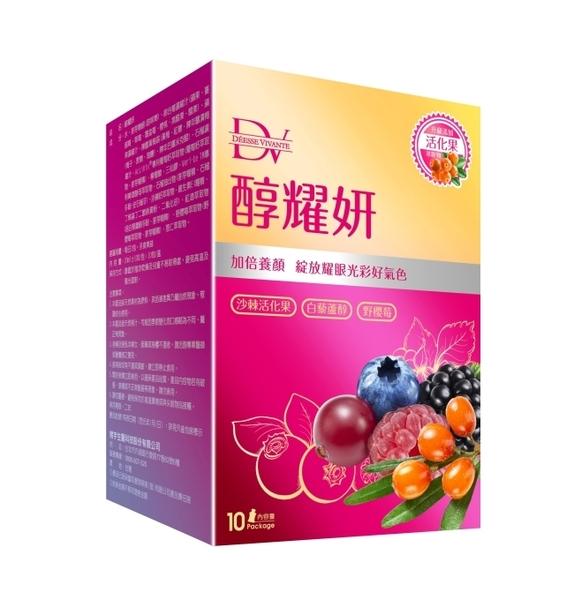 醇耀妍(沙棘活化果)10包/盒