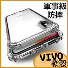 軍事防摔 vivoY19 Y12 Y17 X50 Pro Y50 Y15 2020 S1 V17 Pro手機殼 保護套 透明殼 軟殼 全包 防摔殼 殼