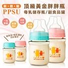台灣製 PPSU 全配二支組 150ML 耐高溫200度 不含塑化劑 輕盈好抓  9月限時免運中