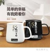 簡約創意陶瓷杯家用杯520馬克杯牛奶咖啡辦公杯情侶杯禮盒裝帶蓋PH3404【棉花糖伊人】