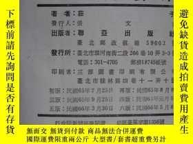 二手書博民逛書店罕見夫妻牀~3WE-2Y17820 莊子 聯亞 出版1977