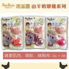 *KING WANG*沛滋露《山羊奶燉雞系列》60g 雞里肌肉、雞胗、雞胸肉 犬貓用零食