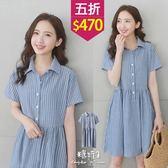【五折價$470】糖罐子直條紋腰抓褶襯衫洋裝→藍 預購【E52767】