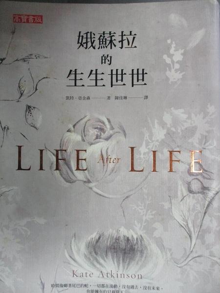 【書寶二手書T6/翻譯小說_COI】娥蘇拉的生生世世_凱特‧亞金森