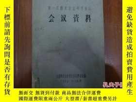 二手書博民逛書店罕見第一次粉末冶金學術會議會議資料Y135958 出版1962
