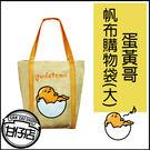 正版 蛋黃哥 gudetama 帆布 購物袋 (大) 旅行 外出 手提包 手提袋 側背 三麗鷗 授權 甘仔店3C配件