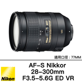 【下殺】NIKON AF-S 28-300mm F3.5-5.6G ED VR FX 總代理國祥公司貨 登錄送1000郵政禮券 德寶光學