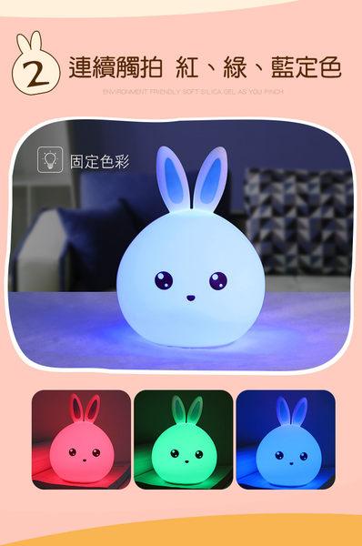 【AF111】 萌兔燈 LED七彩小夜燈 充電小夜燈觸控變色燈USB充電燈DIY檯燈 生日 情人節 兔兔燈