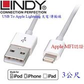 德國林帝LINDY 31353 Apple Lightning 8pin USB傳輸線 3m (Apple官方認證)