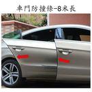 車門防撞條 門縫裝飾保護條-8米長