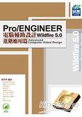 Pro/ENGINEER Wildfire 5.0 電腹D異U設計:進階應用篇