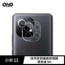 QinD 小米 11 鏡頭玻璃貼(兩片裝) 9H硬度 奈米吸附 鏡頭貼 鏡頭保護貼
