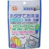 日本漢方研究所扇貝君洗衣槽衣物除菌清潔劑 衣物消臭除菌 洗衣槽消臭除菌