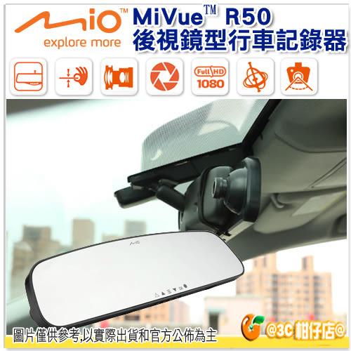 Mio MiVue R50 後視鏡 行車紀錄器 公司貨 超廣角130度 1.8大光圈加強夜視