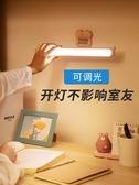 酷斃LED小台燈護眼書桌USB可充電款大學生宿舍床上用寢室燈管台風 免運快速出貨