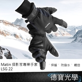 Matin 衝鋒手套 LSG 22 攝影家專業手套 防水 保暖 觸控 露指 立福公司貨 德寶光學