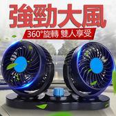 車載風扇 12v/24V電風扇 車風扇 夏季必備 強力制冷汽車風扇 製冷風扇 強勁風力 旋轉 美樂蒂