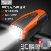自行車燈前燈充電強光手電筒夜騎單車燈騎行裝備配件燈山地車車燈 3C優購