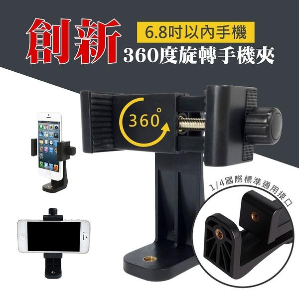 MH-02萬用360度旋轉手機夾 橫向 直向 直播 自拍 大手機夾 6.8吋 可轉接自拍桿 三腳架 通用 Parade