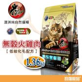 Cat Glory驕傲貓 無穀火雞肉低敏化毛配方1.36kg【寶羅寵品】