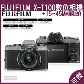 Fujifilm X-T100 含 XC 15-45mm 鏡頭 富士 微單眼 相機 恆昶公司貨送64g卡 免運 可傑