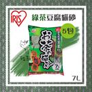 IRIS[綠茶豆腐貓砂,7L](5包免運組)