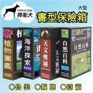 中華批發網:HD-5370 捍衛犬 書型...