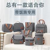 飯盒手提袋上班族帶飯的保溫鋁箔手拎大午餐帆布袋子加厚裝便當包 【快速出貨】