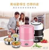 插電便當盒三層熱飯器可插電蒸煮保溫飯盒加熱飯盒便當盒  樂活生活館
