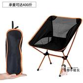 月亮椅 戶外折疊椅便攜釣魚椅野營7075鋁合金椅子沙灘靠背椅寫生椅T