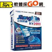 【軟體採Go網】江民防毒軟體KV2011單機1人1年專業版 中文盒裝版