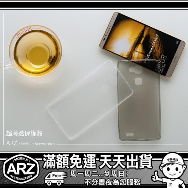 【ARZ】透明殼軟殼 OPPO R9 R9s R7 Plus R7s F1 F1s 華為 HUAWEI Mate8 Mate9 手機殼保護殼手機套清水套