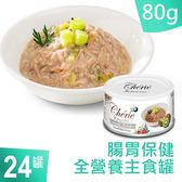 Cherie 法麗 熱銷全球十國 原$1368↘ 全營養主食罐 腸胃保健 鮪魚佐奇異果 80g (24罐)