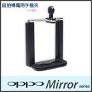 ◆手機自拍夾/ 固定夾/ 雲台/ 自拍棒雲台/ OPPO Mirror 3/ Mirror 5S A51F