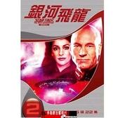 【停看聽音響唱片】【DVD】銀河飛龍第二季