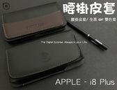 【精選腰掛防消磁】適用 蘋果 APPLE iPhone 8Plus 8+ 5.5吋 腰掛皮套橫式皮套手機套保護套手機袋