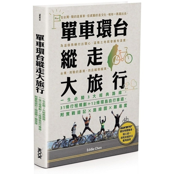 單車環台縱走大旅行:一生必騎3大經典路線,31條行程規劃+12條環島自行車道,附