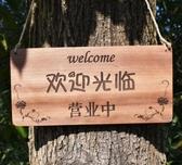 訂製訂製創意門牌木牌掛牌刻字歡迎光臨實木雕刻