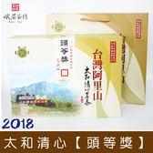 2018 梅山鄉太和清心茗茶 烏龍組頭等獎 峨眉茶行