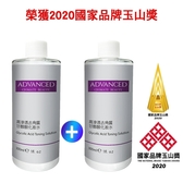 ADVANCED 高滲透去角質甘醇酸化妝水 Glycolic Acid Toning Solution 買一送一