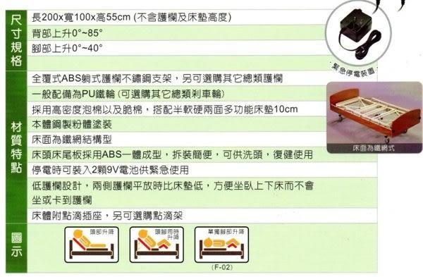 電動病床/電動床 立明交流電力可調整式病床 (未滅菌) 一般居家型ABS雙馬達F02 送精美贈品