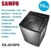 【佳麗寶】-(SAMPO聲寶)16公斤PICO PURE變頻洗衣機(ES-JD16PS)