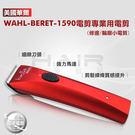美國華爾WAHL-BELLA-1590 專業用電剪(修邊/輪廓小電剪) 德國原裝 環球電壓 【HAiR美髮網】