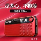 收音機老人老年人小型便攜式廣播小播放器隨身聽半導體聽歌聽戲新款充電 qz6718【野之旅】